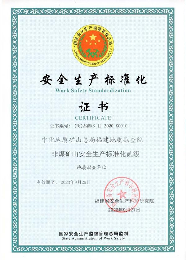 安全生产标准化证书600.jpg